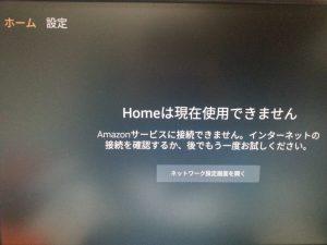 Tv 繋がら wi fire stick ない fi FireTVが繋がらない&見れない時の対処まとめ【ルーター,WiFi等】