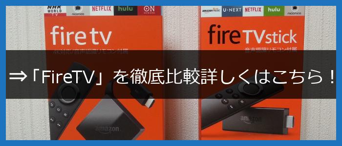 FireTVシリーズ比較